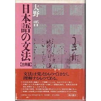 日本語の文法〈古典編〉