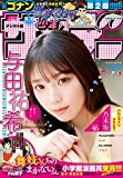 週刊少年サンデー 2020年11号(2020年2月12日発売) [雑誌]