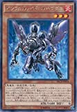 遊戯王 SECE-JP014-R 《インフェルノイド・ルキフグス》 Rare