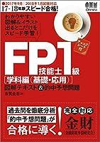 17-18年版 スピード合格!  FP技能士1級[学科編(基礎・応用)]図解テキスト&的中予想問題