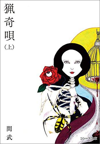 猟奇唄 (上) コシーナ文庫