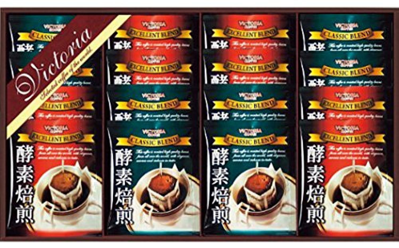 [ギフト] ビクトリアコーヒー 酵素焙煎 ドリップコーヒーセット