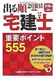 2018年版 出る順宅建士 重要ポイント555 (出る順宅建士シリーズ)