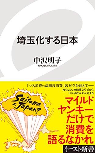 埼玉化する日本 (イースト新書)の詳細を見る