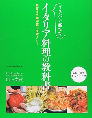 イチバン親切なイタリア料理の教科書―豊富な手順写真で失敗ナシ!の詳細を見る