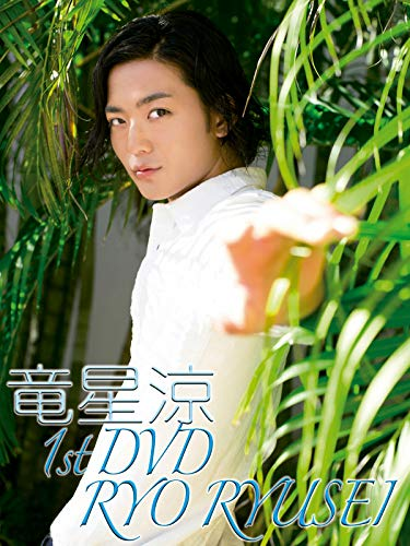 竜星涼 1stDVD King in Guam