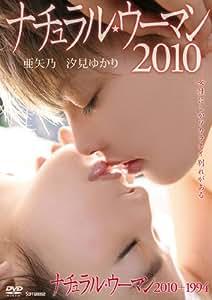 ナチュラル・ウーマン2010+1994 [DVD]