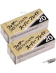 【2個セット】フェザー プロフェッショナル スーパーブレード 20枚入 PS-20