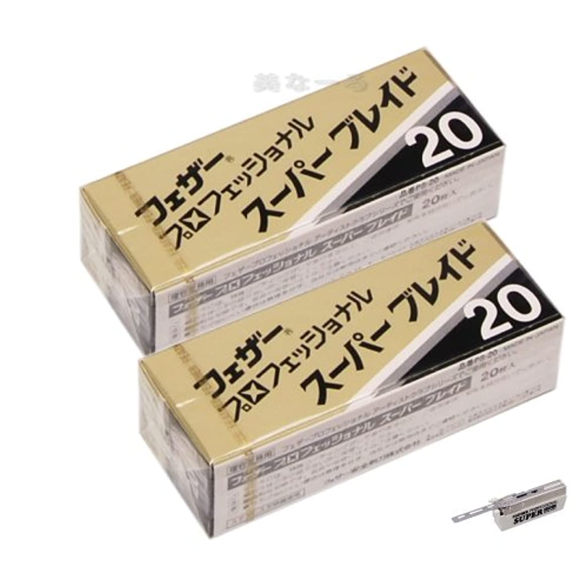 伝記店員俳句【2個セット】フェザー プロフェッショナル スーパーブレード 20枚入 PS-20