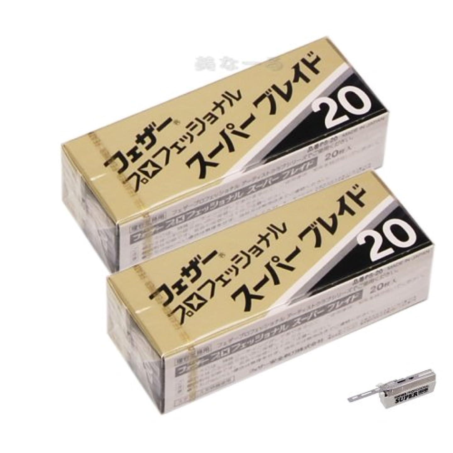 週末インストラクター息苦しい【2個セット】フェザー プロフェッショナル スーパーブレード 20枚入 PS-20