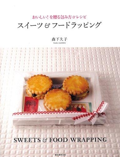 スイーツ&フードラッピング―おいしい!を贈る包み方&レシピの詳細を見る