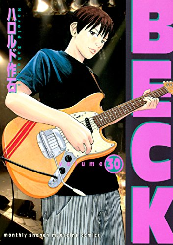 BECK(30) (月刊少年マガジンコミックス)
