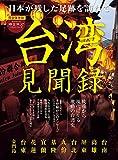 台湾見聞録 (時空旅人ベストシリーズ)
