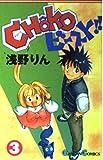 CHOKO・ビースト!! 3 (ガンガンコミックス)