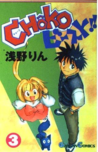CHOKO・ビースト!! 3 (ガンガンコミックス)の詳細を見る