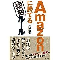 Amazonに勝てる絶対ルール‐売上げをアマゾン、楽天に持って行かれてたまるか!