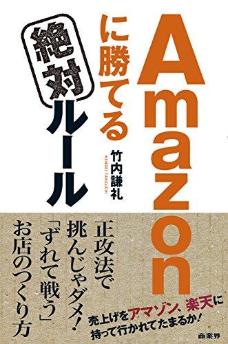 Amazonに勝てる絶対ルール‐売上げをアマゾン、楽天に持って行かれてたまるか!の詳細を見る