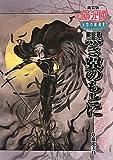 新装版 小説 アンジェリーク 天空の鎮魂歌 黒き翼のもとに
