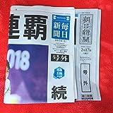 羽生選手 連覇