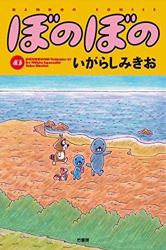 ぼのぼの 43 (バンブーコミックス)