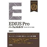 EDIUS Pro パーフェクトガイド[9/8/7対応版]