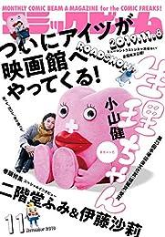 【電子版】月刊コミックビーム 2019年11月号 [雑誌]