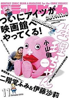 [雑誌] 月刊コミックビーム 2019年11月号