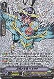 カードファイト!! ヴァンガード/V-BT05/SP03 半月の女神 ツクヨミ SP