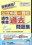 実戦練習!公立中高一貫校適性検査過去問題集 (朝日小学生新聞の学習シリーズ)