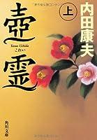 壺霊 上 (角川文庫)