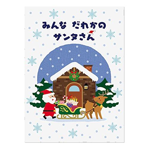 サンリオ クリスマスカード 洋風 ミニカード 絵本「みんなだ...