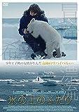 氷の上のふたり [DVD]