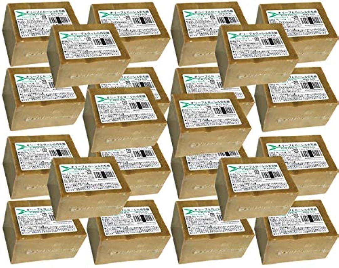 オリーブとローレルの石鹸(ノーマル)22個セット[並行輸入品]
