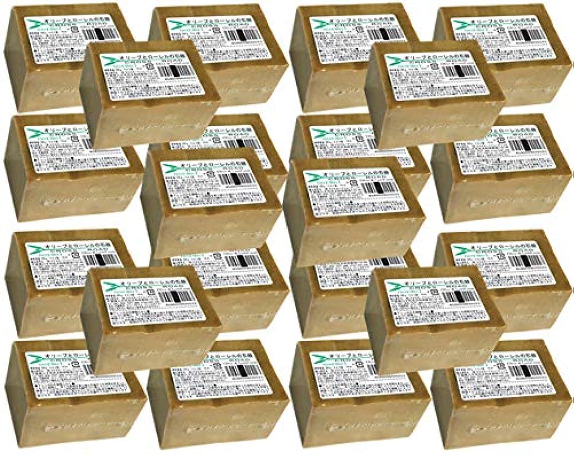 ヒールコンピューターを使用するアルファベットオリーブとローレルの石鹸(ノーマル)22個セット [並行輸入品]