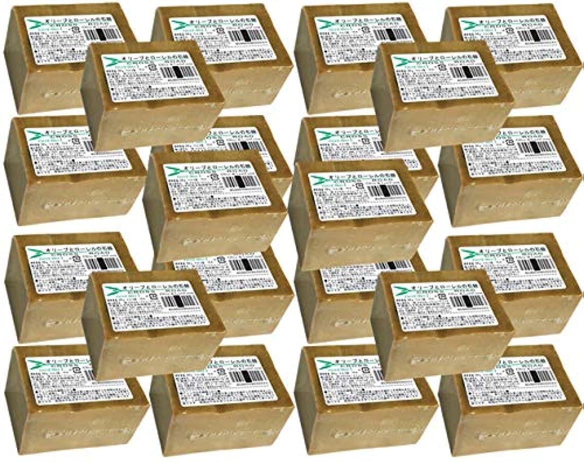 気づく枠補助金オリーブとローレルの石鹸(ノーマル)22個セット[並行輸入品]