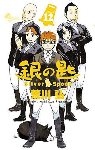 銀の匙 Silver Spoon 12 (少年サンデーコミックス)の詳細を見る