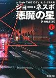 悪魔の星 下 (集英社文庫 ネ 1-9)