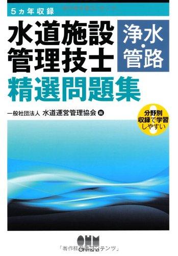5ヵ年収録 水道施設管理技士(浄水・管路)精選問題集