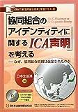 「協同組合のアイデンティティに関するICA声明」を考える―なぜ、協同組合原則は改定されたのか (『21世紀の新協同組合原則』学習テキスト版)