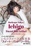Ichigo Sweet but Lethal いちごファースト写真集