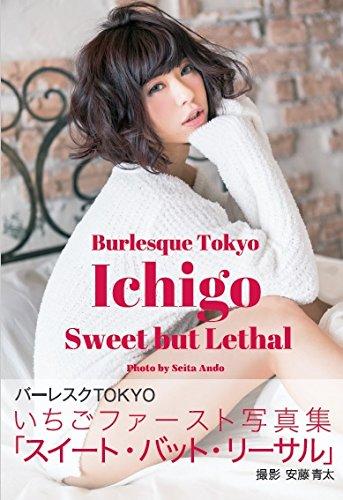 Ichigo Sweet but Lethal いちごファースト写真集 発売日