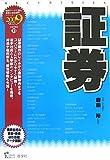証券〈2009年度版〉 (最新データで読む産業と会社研究シリーズ)