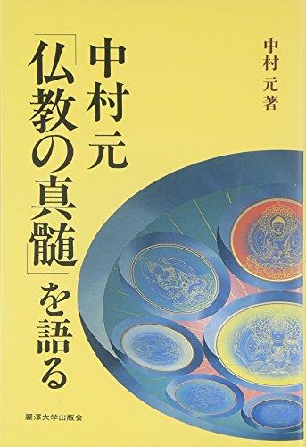 中村元「仏教の真髄」を語る (麗沢「人間学」シリーズ)の詳細を見る