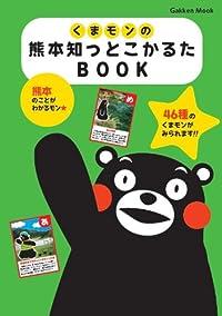 くまモンの熊本知っとこかるたBOOK (Gakken Mook)