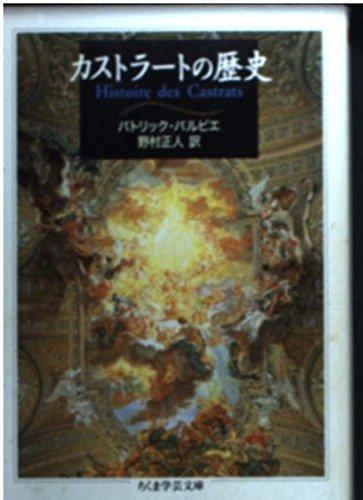 カストラートの歴史 (ちくま学芸文庫)の詳細を見る
