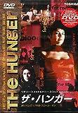 ザ・ハンガー vol.3 [DVD]