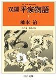 双調平家物語1 序の巻 飛鳥の巻 (中公文庫)