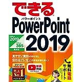 (無料電話サポート付)できるPowerPoint 2019 Office 2019 Office 365両対応 (できるシリーズ)