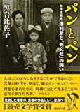 パンとペン 社会主義者・堺利彦と「売文社」の闘い (講談社文庫) 画像