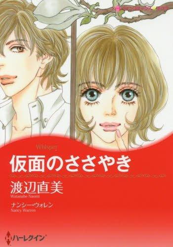仮面のささやき (ハーレクインコミックス・キララ)